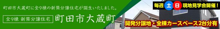 全9戸 新築分譲住宅 町田市大蔵町