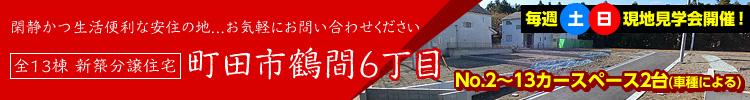 全13戸 新築分譲住宅 町田市鶴間6丁目