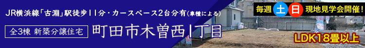 全3戸 新築分譲住宅 町田市木曽西