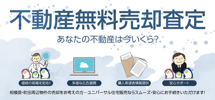 不動産売却無料査定・売却ご相談...